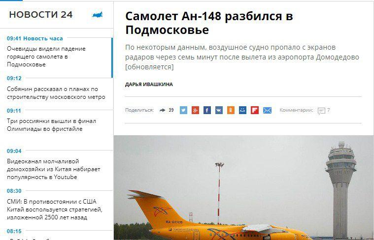 Un avión con 71 personas a bordo se estrelló en Rusia